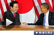野田首相がオバマ米大統領と初会談。日米同盟深化を確認(21日、ニューヨーク)