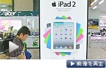 中国・広東省恵州市の地裁がiPad販売停止を命令(テレビ東京)