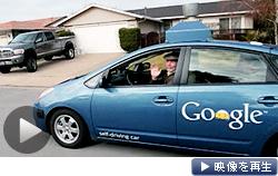 米ネバダ州で公道試験の免許を取得したグーグルが開発中の自動走行車