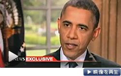 米ABCテレビのインタビューに応じるオバマ米大統領(テレビ東京)