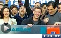 米フェイスブック上場。ザッカーバーグCEOがナスダック市場の取引開始ボタンを押した