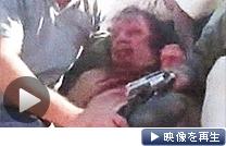 リビアのテレビ局はカダフィ大佐とみられる人物の拘束時の映像を報じた