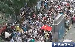 中国各地で大規模な反日デモが相次いだ(テレビ東京)