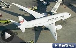 米ボストンのローガン空港で出火した日本航空のボーイング787型機