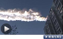ロシア・ウラル地方で隕石が落下。衝撃波によるガラス割れなどで多数の負傷者が出た