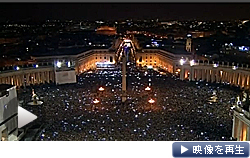新ローマ法王「フランチェスコ1世」が姿を見せ、サンピエトロ広場は大歓声に包まれた(13日)