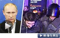 ロシア下院選でプーチン首相の与党が苦戦。野党支持者らと治安当局の衝突も