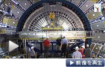 世界が探した「ヒッグス粒子」発見に向け研究が大きく前進した