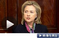 機密文書が流出し、内部告発サイト「ウィキリークス」を非難するクリントン米国務長官(29日、ワシントン)