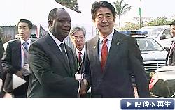 安倍首相、西アフリカと関係強化(テレビ東京)