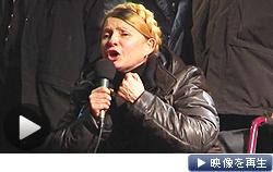 ウクライナ、野党側が首都掌握。元首相釈放(22日)