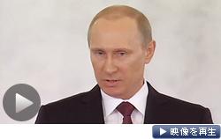 「クリミアをロシアに編入」プーチン大統領演説(18日)
