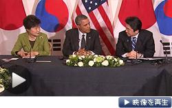安倍首相、オバマ大統領、朴大統領が会談した(25日、オランダ・ハーグ)