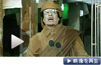 リビアの最高指導者カダフィ大佐が演説、「リビアに残る」と強調した(22日)