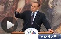 記者会見するイタリアのベルルスコーニ首相(13日、ローマ)